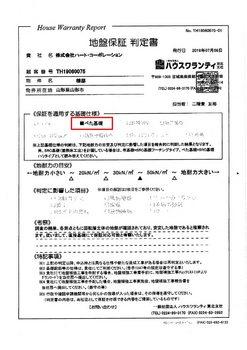 地盤調査判定・報告書-1.jpg