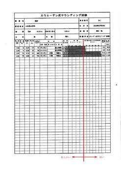 地盤調査判定・報告書-4.jpg